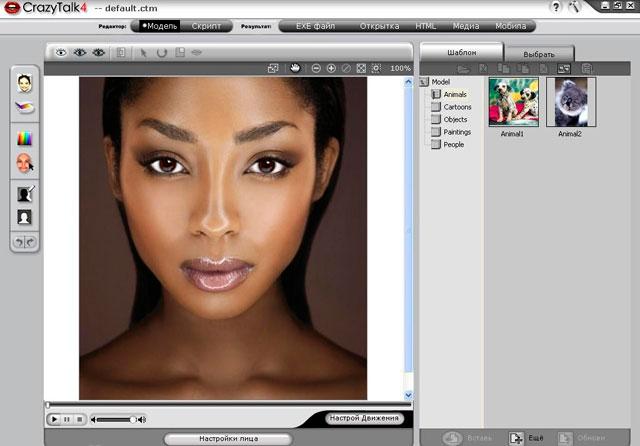 программа для анимации фотографий - фото 11