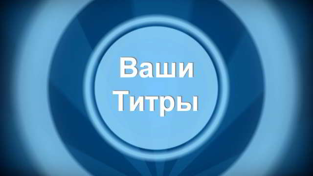 Стиль-титры для ProShow Producer - Title in the circles_3