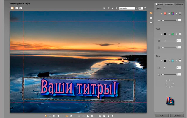 Титры в Pinnacle Studio 15